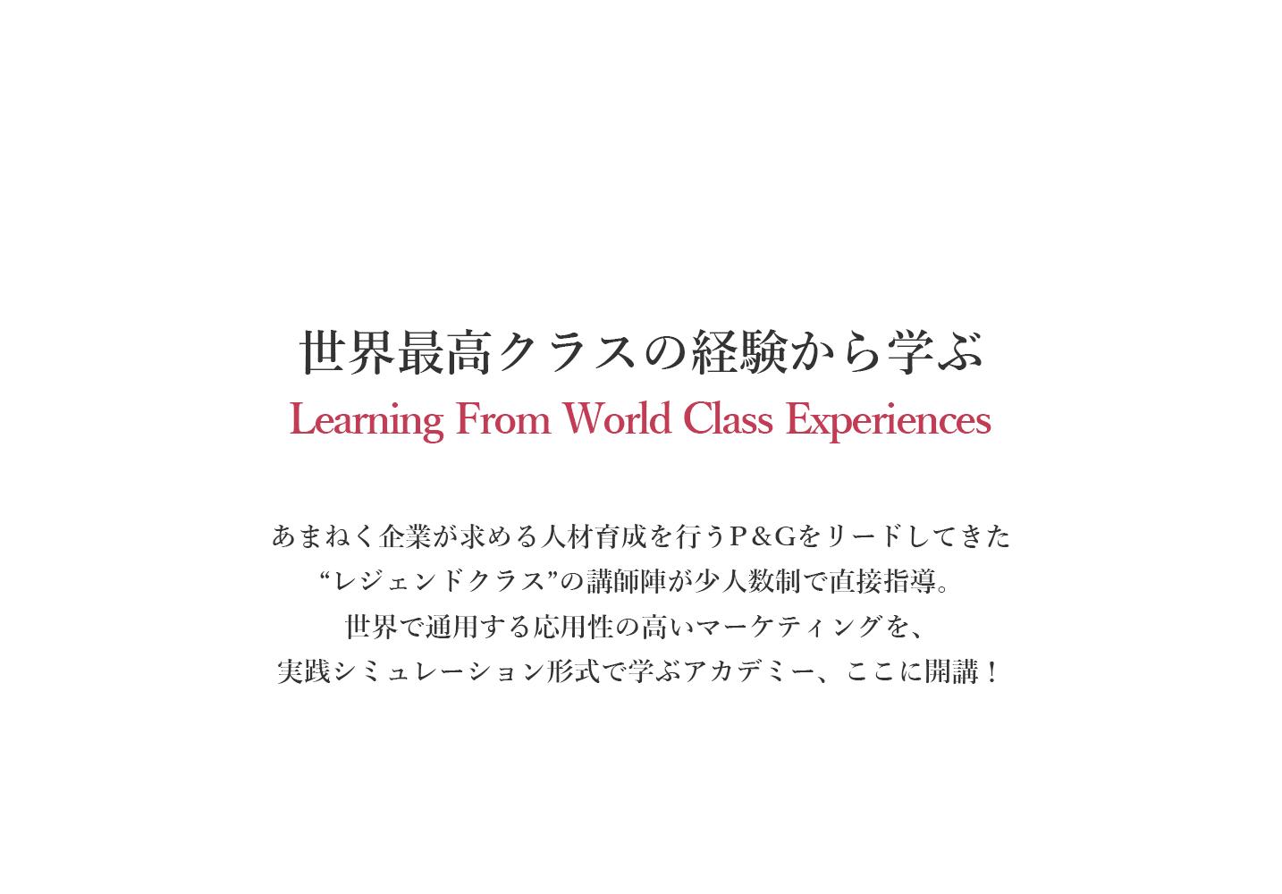 """「世界最高クラスの経験から学ぶ」 あまねく企業が求める人材育成を行うP&Gをリードしてきた""""レジェンドクラス""""の講師陣が少人数制で直接指導。世界で通用する応用性の高いマーケティングを、実践シミュレーション形式で学ぶアカデミー、ここに開講!"""